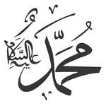 Hz. Muhammed (SAV) Calligraphy