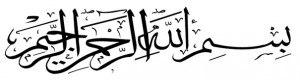 bismillahirrahmanirrahim_besmele_islam