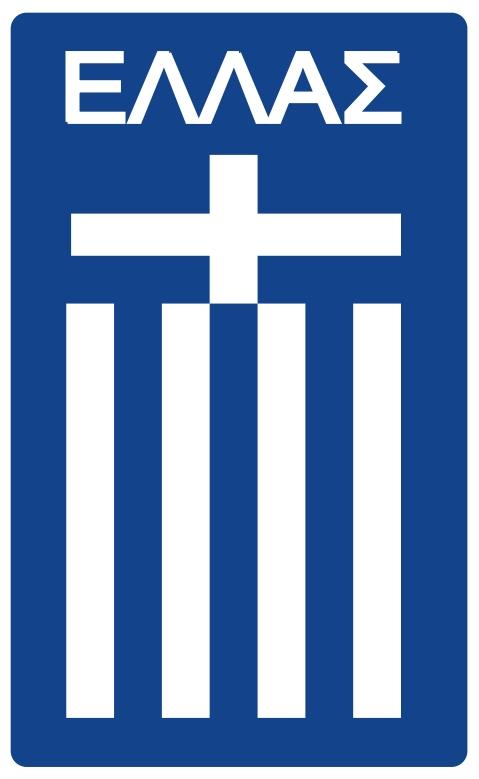 Greece (Hellenic) National Football Team Logo [EPS PDF] png