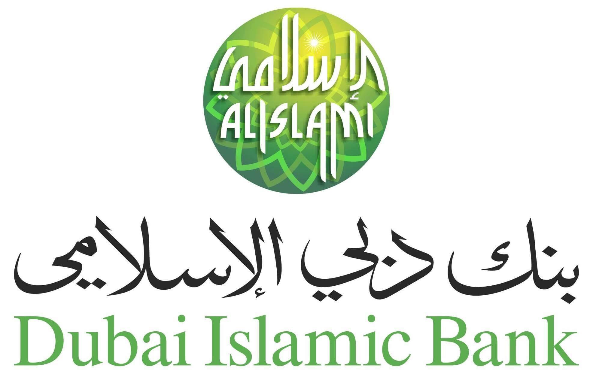 Dubai Islamic Bank Logo [EPS File] png