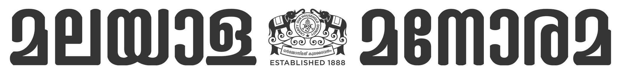 Malayala Manorama Logo [EPS File] png