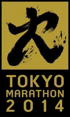2014_Tokyo_Marathon_Logo