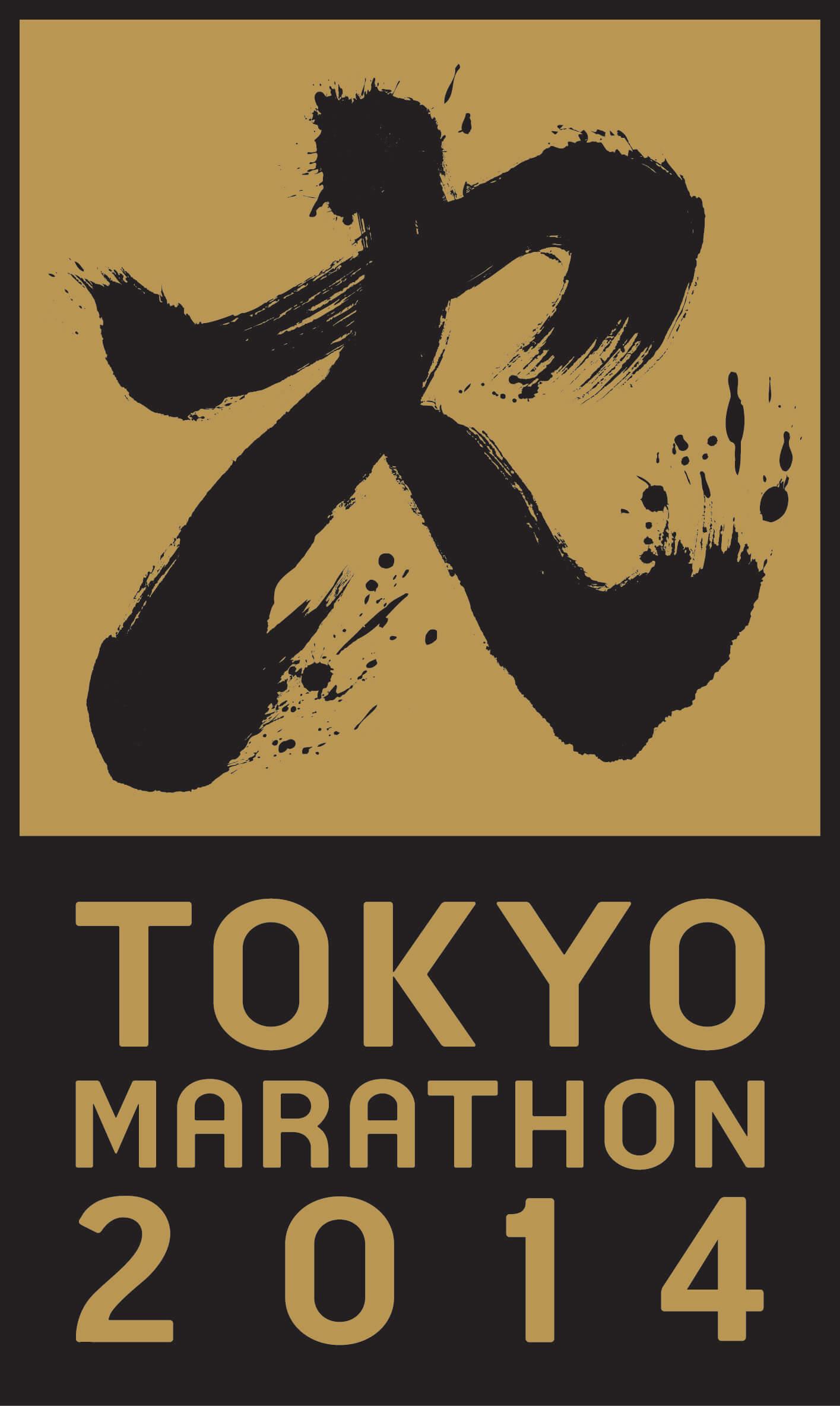 2014 Tokyo Marathon Logo png