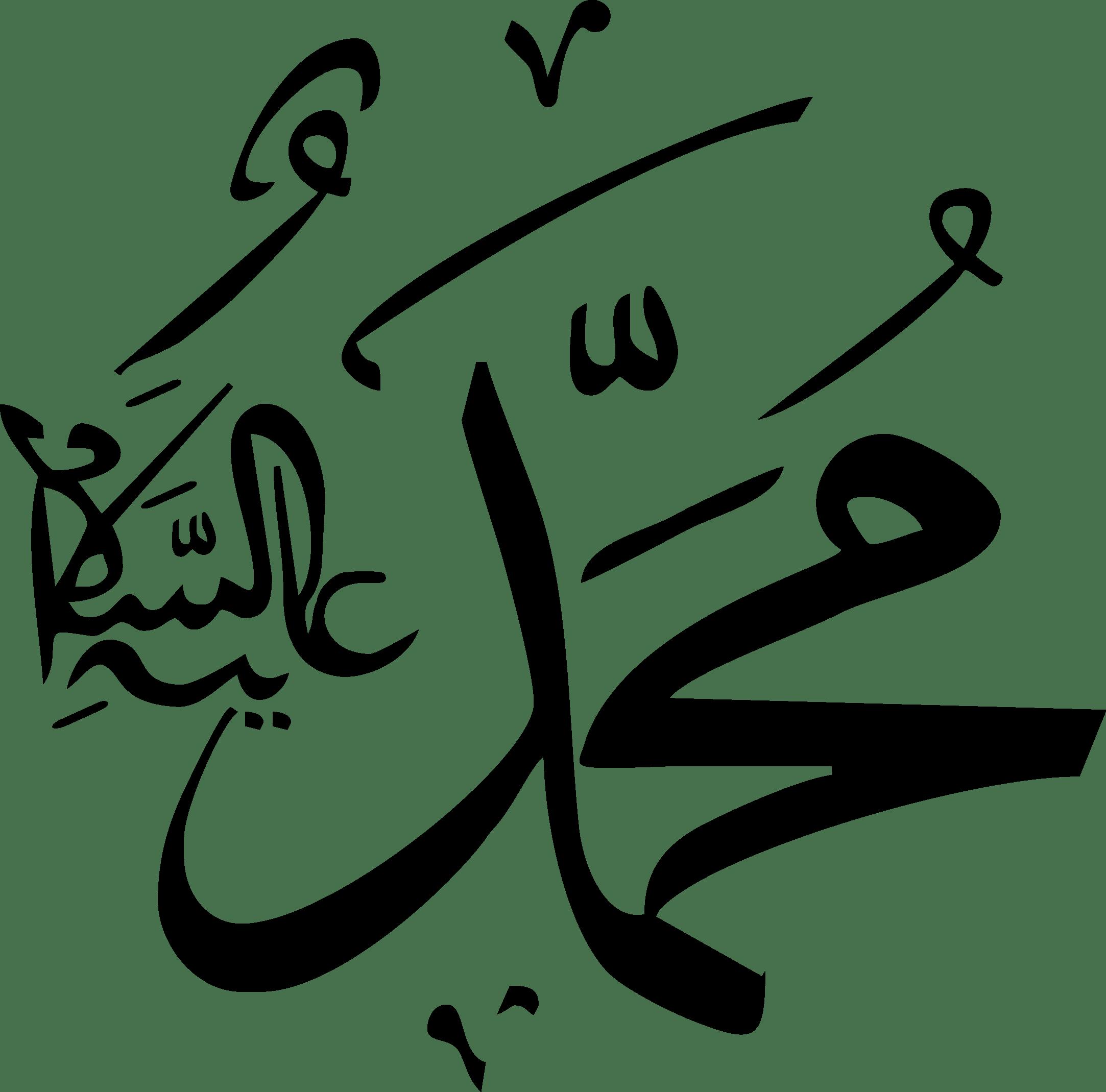 Hz. Muhammed (SAV) Calligraphy png