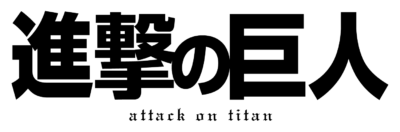 Attack on Titan Logo png