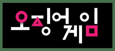 Squid Game Logo png